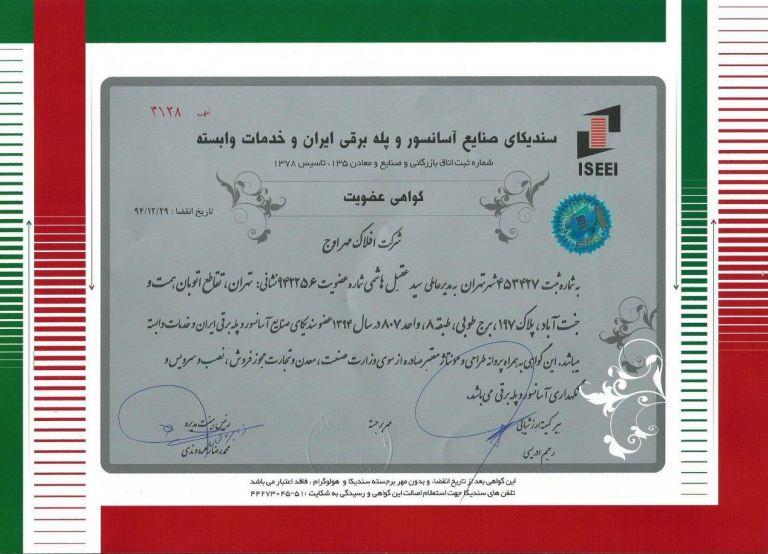 گواهی عضویت در سندیکای صنایع آسانسور