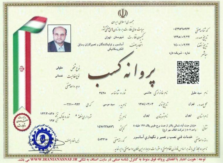پروانه کسب شرکت آسانسور افلاک مهر